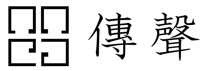 """TrueSound¥´…˘""""ÙœÏ-logo"""